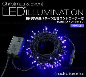 【AD&CTORONIC】LEDイルミネーション100球ストレートタイプ8mメモリー機能内蔵コントローラー付カラー:パープル10連結可能タイプ【送料込】