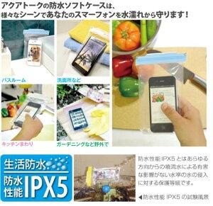 【石崎資材】スマートフォン対応防水ソフトケースアクアトークシルバーAQSP-06(日本国内製造品)【メール便対応商品】