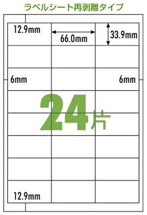 【YORIO】貼ってはがせるラベルシート出品者向けFBA適合サイズタイプホワイトA424面66x33.9mm25シート日本製【メール便発送対応商品】
