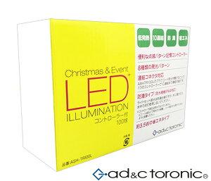 【AD&CTORONIC】LEDイルミネーション100球ストレートタイプ8mメモリー機能内蔵コントローラー付カラー:グリーン10連結可能タイプ【送料込】