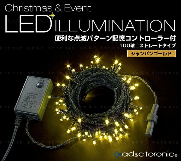 【楽天ランキング一位!】全11色! LEDイルミネーション ライト 100球ストレートタイプ カラー:シャンパンゴールド 10m メモリー機能内蔵コントローラー付 10連結可能タイプ クリスマスやハロウィンなどのイベントに『AD&C TORONIC』消費税込 送料無料!!【あす楽対応】