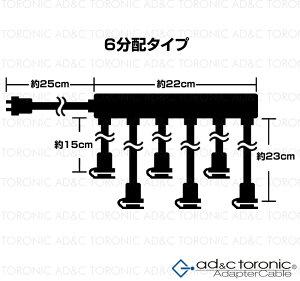 【AD&CTORONIC】屋外用イルミネーション用電源分配ケーブル防雨丸型プラグタイプ6分配タイプ
