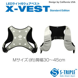 【S-TRIPLE】LED機能搭載スポーツベストX-VESTStandardユニセックス用2サイズから選択【送料込】
