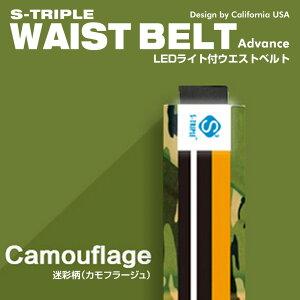 【デザイン選べる】S-TRIPLEWAISTBELTAdvance夜ラン朝ランサイクリングウォーキングなどの安全対策用LED防水機能ウエストポーチベルト