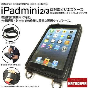 【幡ヶ谷カバン製作所】iPadminiビジネスケース肩掛け首掛け両用画板スタイルストラップ付