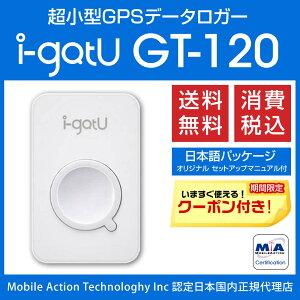 【MobileAction】GPSトラベルロガーi-gotUGT-120