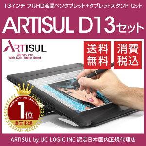 あす楽対応!【ARTISUL】アーティスル液晶ペンタブレット13.3インチフルHD液晶ArtisulD13(SP1301)+051タブレットスタンドセット消費税込送料無料!!