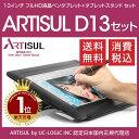 【楽天ランキング一位!】液晶ペンタブレット 液タブ13.3インチ フルHD 液晶ペンタブ Artisul D13(SP1301) Windows / …