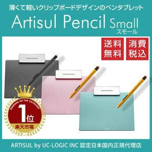 あす楽対応!【ARTISUL】ペンタブレットArtisulPencilSmall(アーティスルペンシルスモール)送料無料!