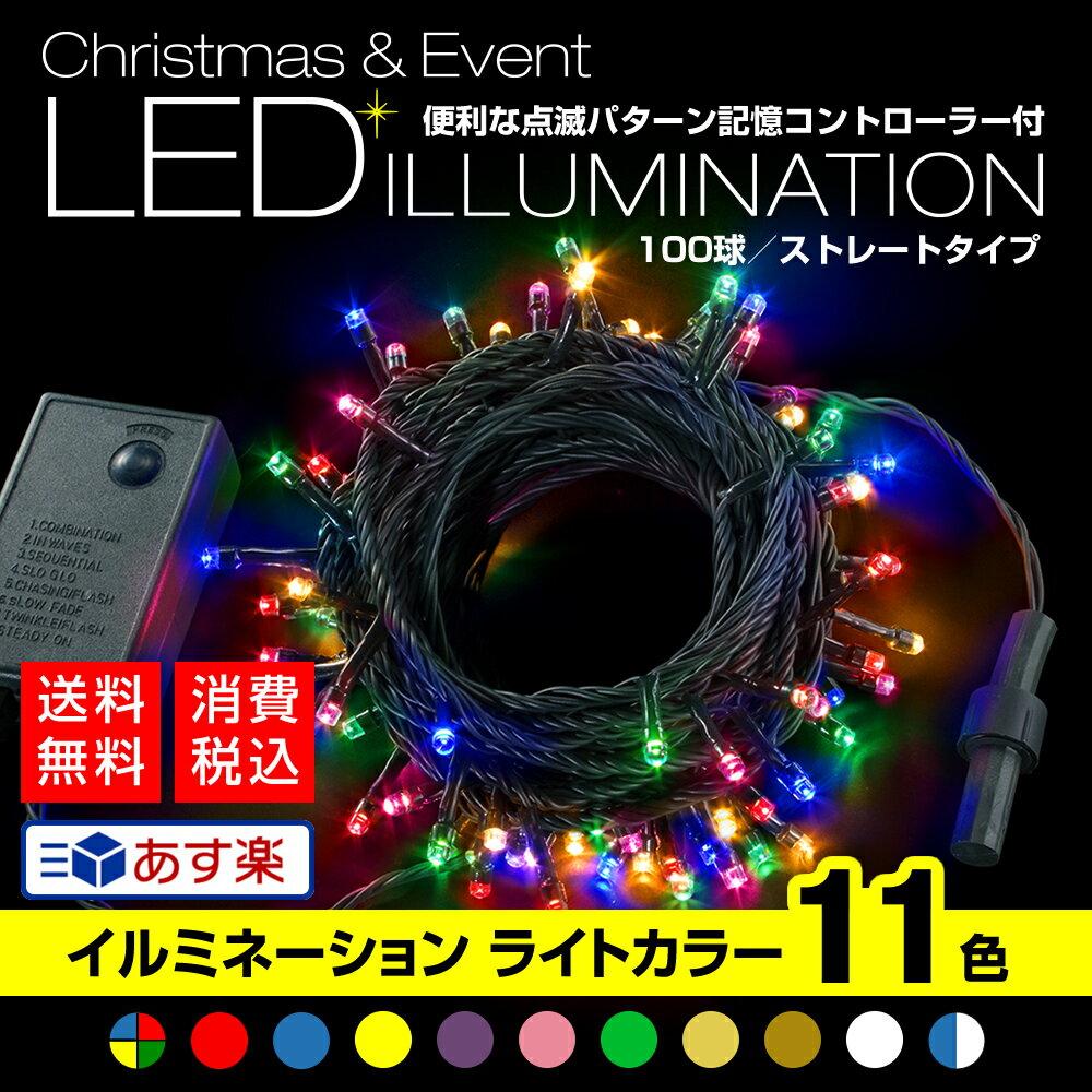 【楽天ランキング一位獲得!】全11色 LEDイルミネーションライト 100球ストレートタイプ 10m メモリー機能内蔵コントローラー付 10連結可能タイプ クリスマスやハロウィンなどのイベントに『AD&C TORONIC』全11色!!消費税込 送料無料!!【あす楽対応】
