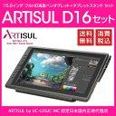 【 楽天ランキング 1位 】液晶ペンタブレット 液タブ15.6インチ フルHD 液晶ペンタブ Artisul D16(SP1601) Windows / …