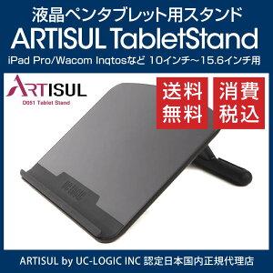【ARTISUL】アーティスルスタンド051(13.3インチ用液晶ペンタブレットスタンド)ARTISULD13、ワコムペンタブレットiPadPro等対応