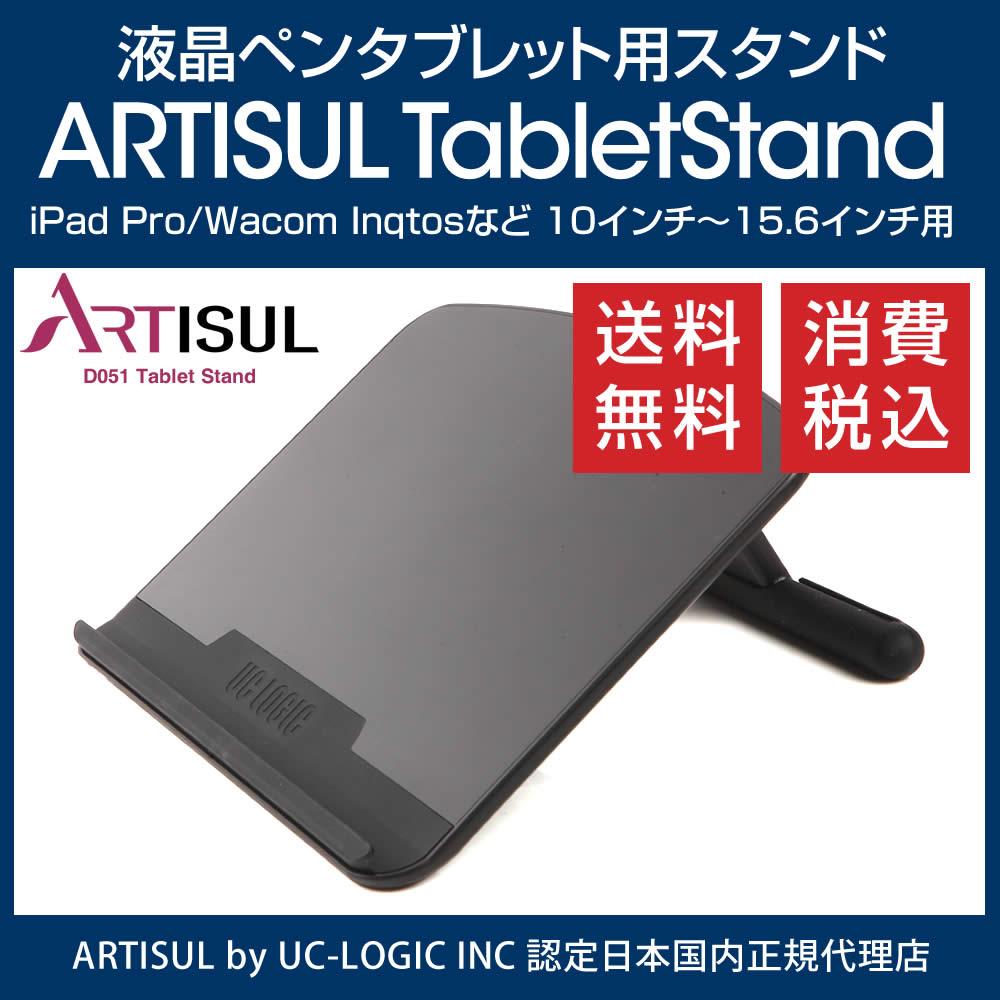 【 楽天ランキング 1位 】ARTISUL アーティスル スタンド 051 (10.1〜15.6インチ用 液晶 ペンタブ スタンド) ARTISUL 、ワコム ペンタブレット iPad Pro 等対応 送料無料(沖縄及び一部離島は別料金)あす楽対応
