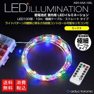 LEDイルミネーションライトリモコン付き10m100球極細ストレートタイプ電池給電式カラー:ミックスASH-AAA100L-MIX消費税込DM便送料無料!