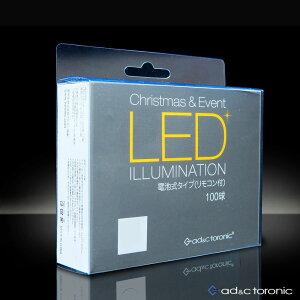 LEDイルミネーションライトリモコン付き10m100球極細ストレートタイプ電池給電式カラー:ミックスASH-AAA100L-MIX消費税込メール便送料無料!