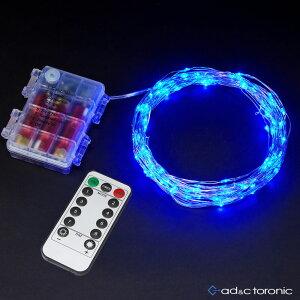 LEDイルミネーションライトリモコン付き10m100球極細ストレートタイプ電池給電式カラー:ブルーASH-AAA100L-BLU消費税込メール便送料無料!