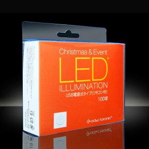 LEDイルミネーションライトリモコン付き10m100球極細ストレートタイプUSB接続式カラー:ホワイトASH-USB100L-WHT消費税込メール便送料無料!