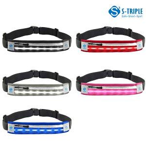 【S-TRIPLE】LED機能搭載ウエストポーチベルトWAISTBELTユニセックス用カラー5色から選択【レビューを書いて送料無料】