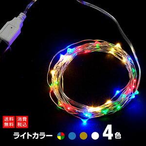 【あす楽対応】室内用LEDイルミネーションライト5m40球ストレートタイプUSB給電式『AD&CTORONIC』カラー:全4色消費税込DM便送料無料!