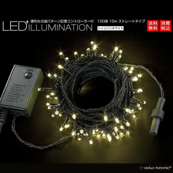 【あす楽対応】全11色! LEDイルミネーション ライト 100球ストレートタイプ カラー:シャンパンホワイト 10m メモリー機能内蔵コントローラー付 10連結可能タイプ クリスマスやハロウィンなどのイベントに『AD&C TORONIC』消費税込 送料無料!!