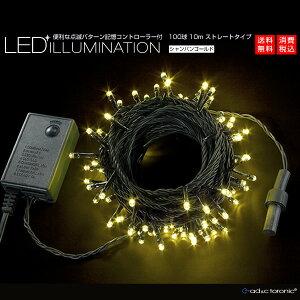 【AD&CTORONIC】LEDイルミネーション100球ストレートタイプカラー:シャンパンゴールド8mメモリー機能内蔵コントローラー付10連結可能タイプ【送料込※離島除く】