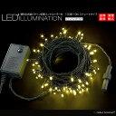 【楽天ランキング一位!】全12色! LEDイルミネーション ライト 100球ストレートタイプ カラー:シャンパンゴールド 1…