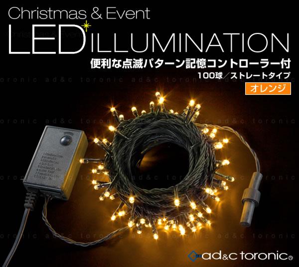 【あす楽対応】全11色! LEDイルミネーション ライト 100球ストレートタイプ カラー:イエロー 10m メモリー機能内蔵コントローラー付 10連結可能タイプ クリスマスやハロウィンなどのイベントに『AD&C TORONIC』消費税込 送料無料!!