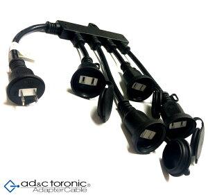 【AD&CTORONIC】屋外用イルミネーション用電源分配ケーブル防雨丸型プラグタイプ4分配タイプ