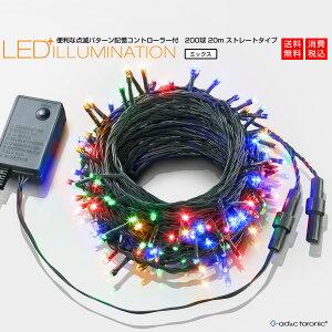 全6色LEDイルミネーションライト200球ストレートタイプカラー:ミックス20mメモリー機能内蔵コントローラー付5連結可能タイプ【AD&CTORONIC】消費税込送料無料!!【あす楽対応】
