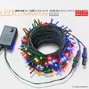 全6色 LEDイルミネーション ライト 200球ストレートタイプ カラー:ミックス 20m メモリー機能内蔵コントローラー付 5…