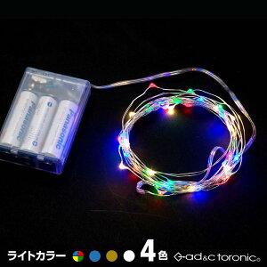 【あす楽対応】室内用LEDイルミネーションライト5m40球ストレートタイプ電池式『AD&CTORONIC』カラー:全4色消費税込DM便送料無料!