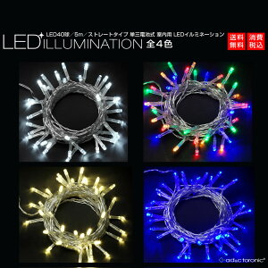 【あす楽対応】室内用LEDイルミネーションライト5m40球ストレートタイプ電池式『AD&CTORONIC』カラー:全4色