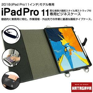 【あす楽対応】【幡ヶ谷カバン製作所】iPadPro112018年モデル用ビジネスケース送料無料!!(沖縄及び一部離島は別料金)
