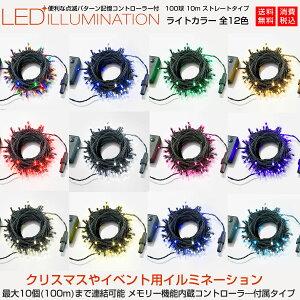 【AD&CTORONIC】LEDイルミネーション100球ストレートタイプ8mメモリー機能内蔵コントローラー付カラー:ミックス10連結可能タイプ【送料込】