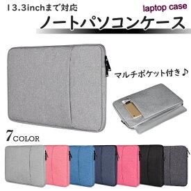 ノートパソコン バッグ ケース おしゃれ パソコンバッグ パソコンケース タブレット PCバッグ 防水 13インチ PCケース 13.3 収納ポケット付き スリム インナー