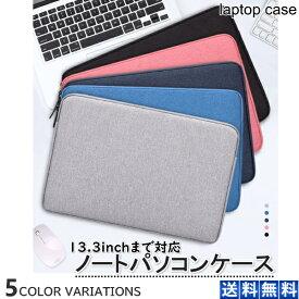 ノートパソコンケース ノートパソコンバッグ PCバッグ 13インチ おしゃれ バッグ ケース パソコンバッグ ノートパソコン タブレット 防水 PCケース インナー
