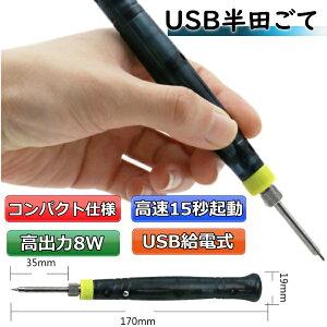 半田ごて USB給電式 ハンダ コンパクト USB こて先 3mm