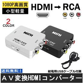 HDMI RCA 変換器 切替器 変換 コンポジット HDMI2AV HDMI to RCA変換アダプタ ダウンコンバーター アナログ端子 テレビ AVケーブル