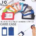 カードケース パスケース 定期入れ リール付き カードホルダー ネックストラップ かわいい レディース メンズ おしゃ…