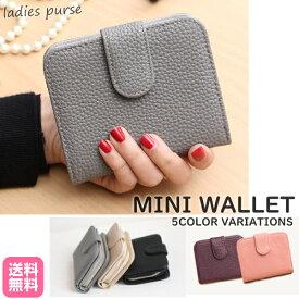 二つ折り財布 ミニウォレット ベルト 財布 レディース コインケース カードケース おしゃれ ウォレット 使いやすい かわいい ミニバッグ コンパクト
