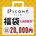 Picone-w272_top