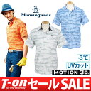 【30%OFF SALE】マンシングウェア/マンシングウェア/ポロシャツ 半袖ポロシャツ M〜3L -3℃ UVカット 接触涼感 吸汗速乾 サンセットプリントM...