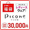 ピッコーネ ピッコーネクラブ PICONE CLUB 【先行予約販売】 福袋 ゴルフウェア福袋 レディース福袋 2019年新春福袋 3…