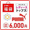 Puma w1 t top