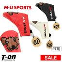 【20%OFF SALE】MUスポーツ エムユー スポーツ M.U SPORTS MUSPORTS メンズ レディース パターカバー ピン型パターカ…