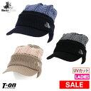 ブラック&ホワイト Black&White レディース キャップ ニットキャップ つば付きニット帽 UVカット ケーブル編み…