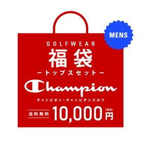 【即納】2020年新春福袋 チャンピオン チャンピオンゴルフ メンズ 総額2万4千円以上封入! 59%OFF以上 トップス2点&グッズ1点 お買い得! 数量限定 Champion Champion GOLF 【送料無料】 ゴルフウェア
