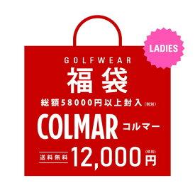 即納 2020年新春福袋 コルマー レディース 総額5万8千円以上封入! 63%OFF〜 希少 高級ゴルフウエア 数量限定 COLMAR 【送料無料】 ゴルフウェア コルマー COLMAR 日本正規品 レディース