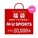 【予約販売】2020年新春福袋 MUスポーツ 総額10万円以上封入 合計5点 アウターが必ず入ってます! 大人キュートな…