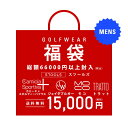 【即納】 2020年新春福袋 スツールズ メンズ 総額6万6千円以上封入!70%OFF以上 レア福袋 スペシャルプライス 送料無…